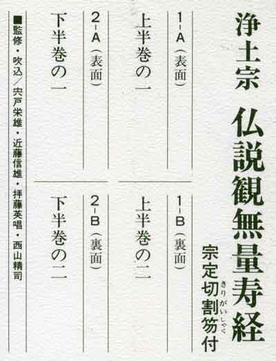 お経カセットテープ 浄土宗 仏説観無量寿経