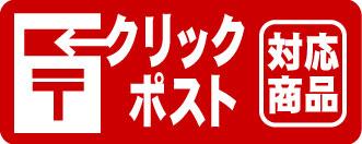http://www.shakado.jp/image/clickpost_log3.jpg